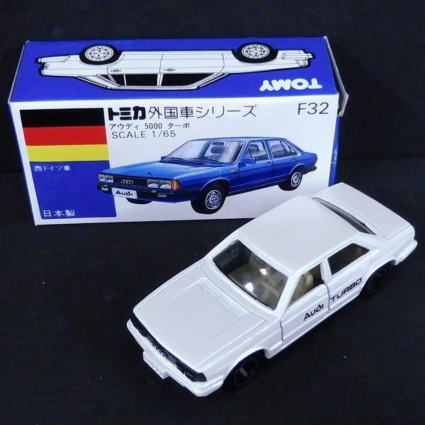 トミカ 青箱 日本製 アウディ 5000ターボ 西ドイツ車