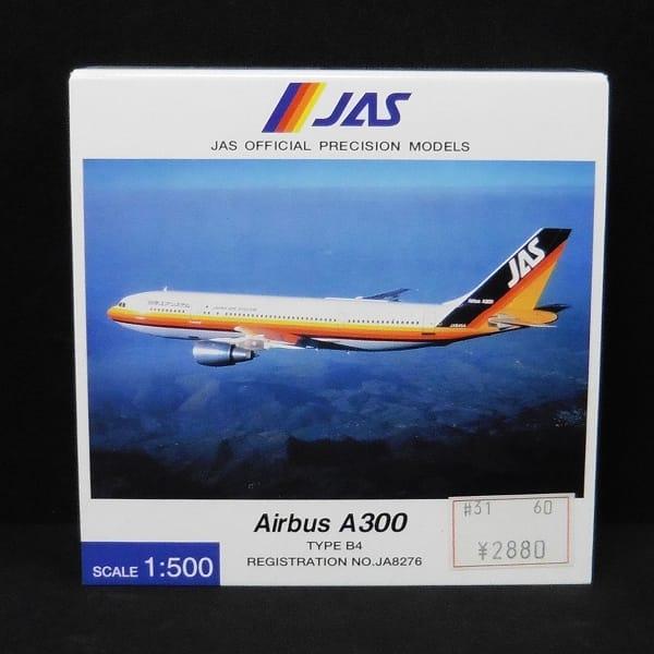 JALUX JD51005 1/500 JAS エアバスA300 TYPE B4 JA8276