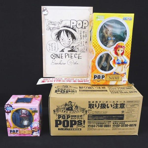ワンピース P.O.P 公式ガイドブック POPs! 限定版 ナミ