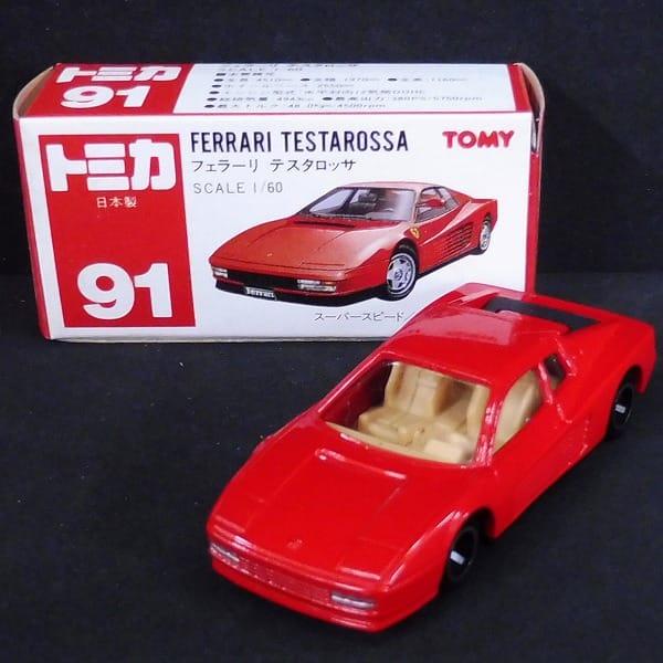 トミカ 赤箱 日本製 フェラーリ テスタロッサ FERRARI