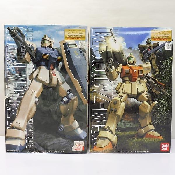 MG 陸戦型ジム ジム改 ガンプラ BANDAI / 第08MS小隊 0083