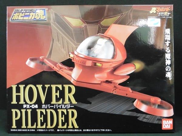 ポピニカ魂 PX-04 ホバーパイルダー / 真マジンガーZ