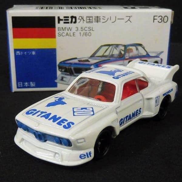 トミカ 青箱 ジタン別注 BMW 3.5CSL ホワイト 日本製