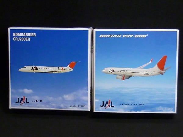 ヘルパ 1/500 JAL B737-800 J-AIR CRJ200ER アーク塗装