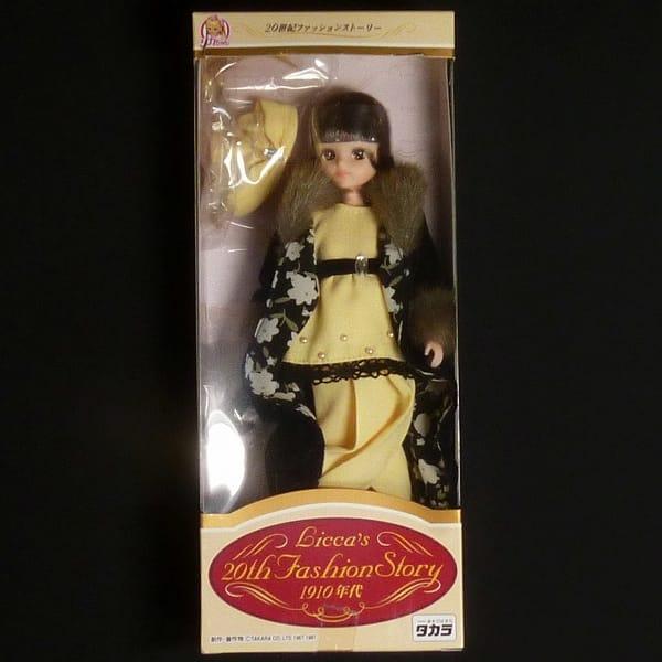 リカちゃん 20thファッションストーリー 1910年代 国産