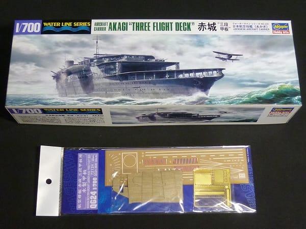 ハセガワ 1/700 WLS IJN 空母 赤城 三段甲板 , 木製甲板
