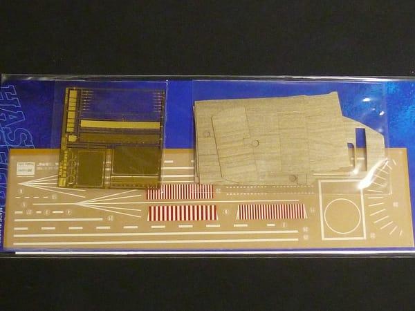 ハセガワ 1/700 WLS IJN 空母 赤城 三段甲板 , 木製甲板_3