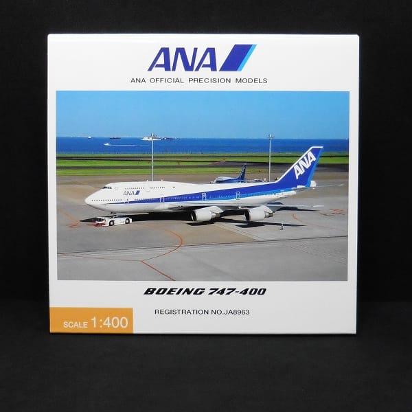 全日空商事 NH40014 ボーイング747-400 ANA JA8963