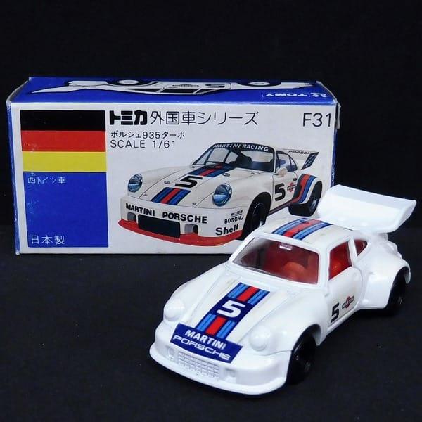トミカ 青箱 日本製 ポルシェ 935 ターボ PORSCHE TOMICA