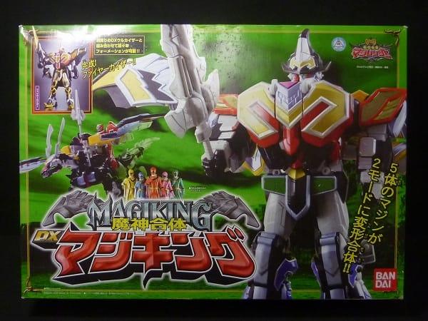 魔神合体 DXマジキング 魔法戦隊マジレンジャー ロボ