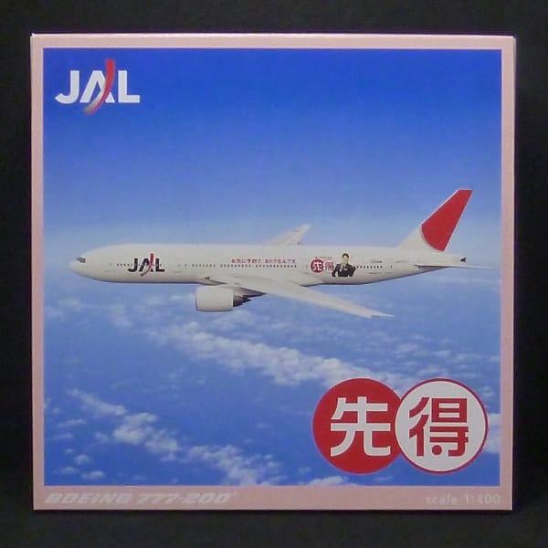 ヘルパ JALUX 1/400 B777-200 JAL 先得 日本航空 herpa