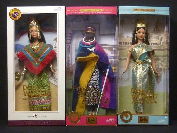 Barbie ドールオブザワールド プリンセス アフリカ 他