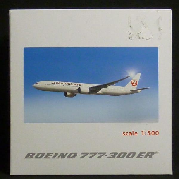ホーガン JALUX 1/500 B777-300ER JAL JA737J 鶴丸塗装