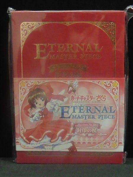 ETERNAL MASTER PIECE 封印の杖 / CCさくら