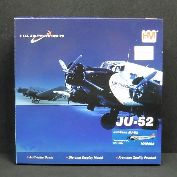 HM ホビーマスター 1/144 JU-52 インメルマンⅡ HA9008