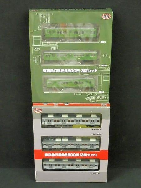 鉄コレ 東京急行電鉄3500系 3両 東京急行電鉄8500系 3両