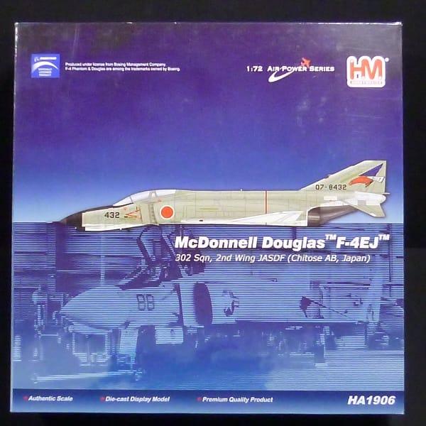 HM 1/72 マクドネル・ダグラス F-4EJ ファントムII 空自