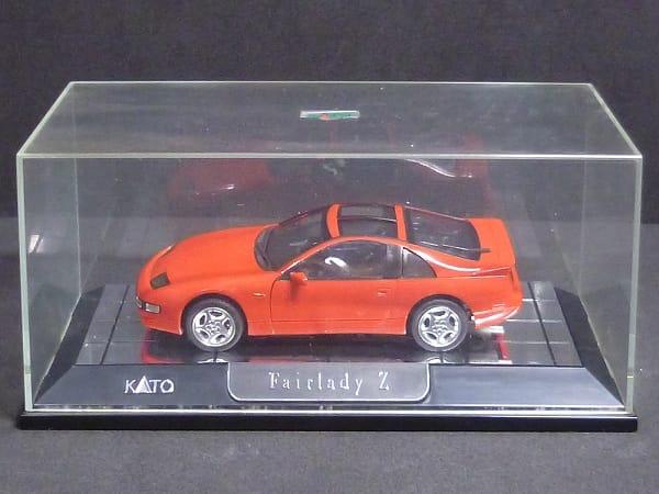 KATO 1/43 モデルカー 431 日産 フェアレディZ 300ZX