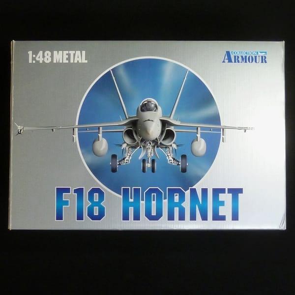 ARMOR COLLECTION 1/48 F18 ホーネット アメリカ海軍