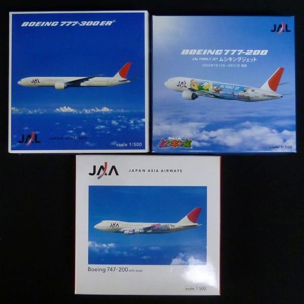 ヘルパ 1/500 JAL B777-300ER B777-200 ムシキング他