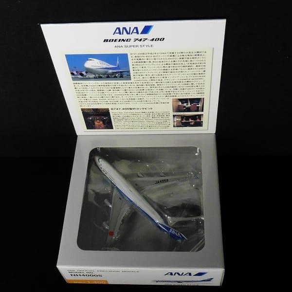 全日空商事 NH40005 1/400 B747-400 ANA No.JA405A