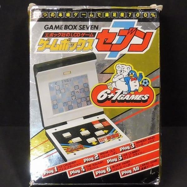 エポック社 ゲームボックスセブン 6+1 LCDゲーム_1