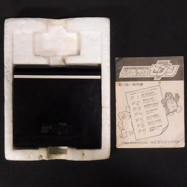 エポック社 ゲームボックスセブン 6+1 LCDゲーム_2