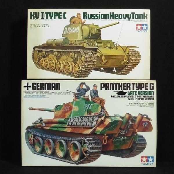 1/35 ドイツ戦車 パンサーG 後期型 ソビエト KV-I戦車