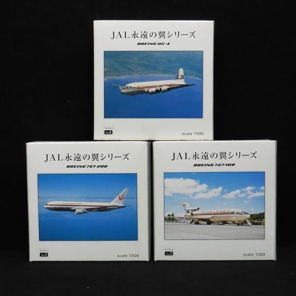 ヘルパ 永遠の翼 1/500 ボーイング767-200 DC-4 727-100