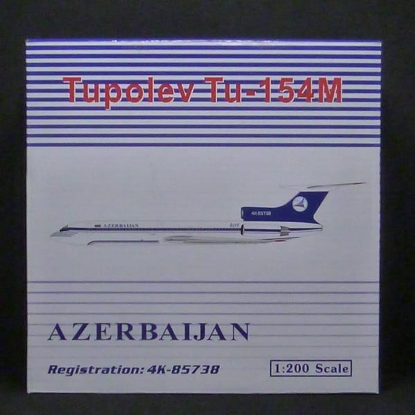 フェニックス 1/200 TU154M アゼルバイジャン 4K-85738
