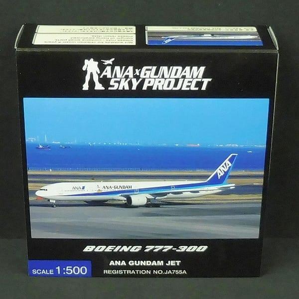 1/500 全日空 ボーイング777-300 ANA ガンダムジェット