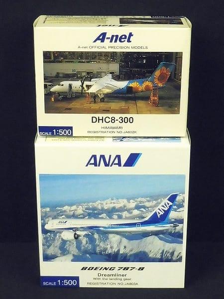 1/500 ANA ボーイング787-8 , A-net DHC8-300 ヒマワリ