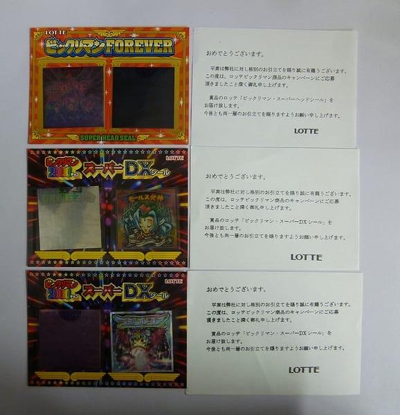 ビックリマン 2000 スーパーDX 元祖31弾 スーパーヘッド