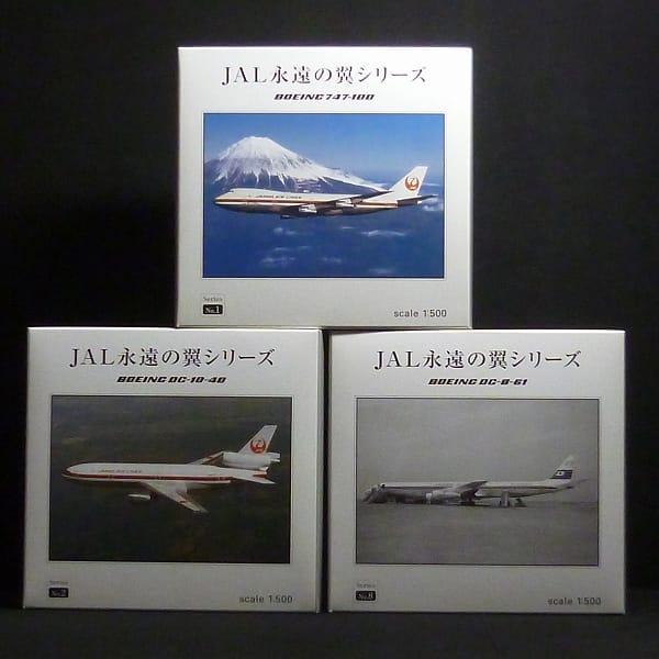 ヘルパ 1/500 JAL 永遠の翼 B747-100 DC-10-40 DC-8-61
