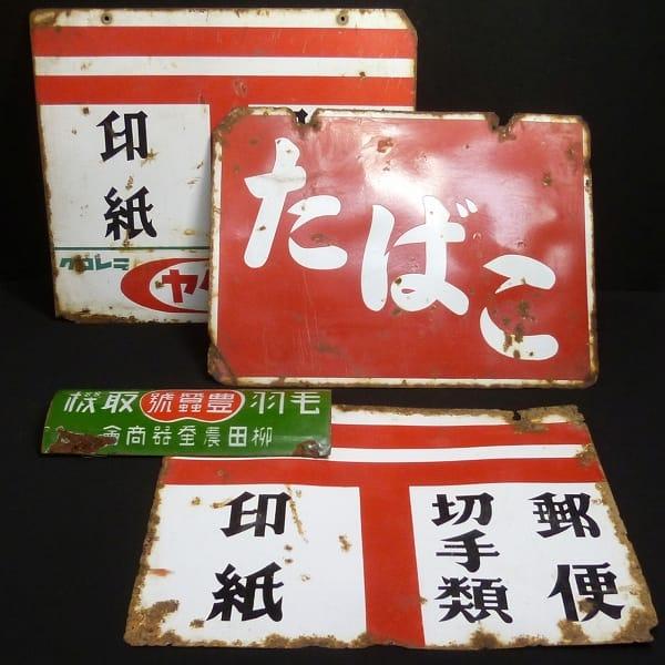 昭和レトロ ホーロー看板 たばこ 郵便他 / ヤクルト