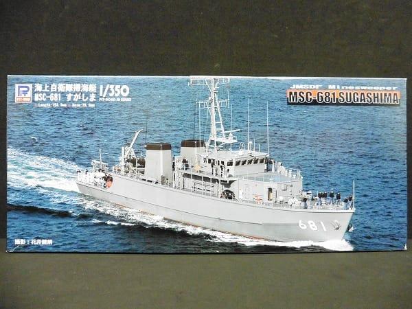 1/350 海上自衛隊掃艦艇 MSC-681すがしま