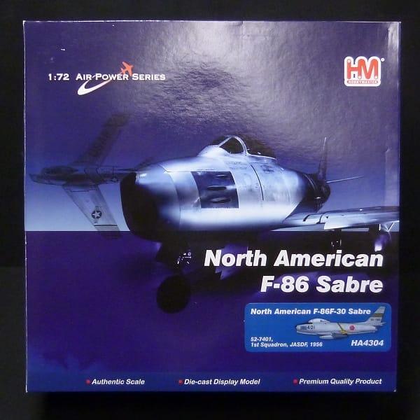 HM 1/72 ノースアメリカン F-86F-30 セイバー 52-7401