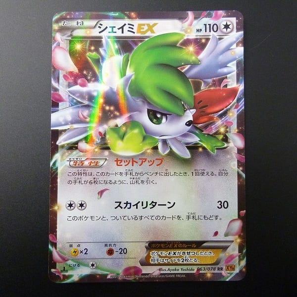 ポケモンカード XY 6 シェイミ EX 1ED RR セットアップ