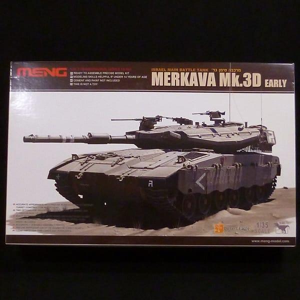 MENG モンモデル 1/35 メルカバ MK.3D 初期型