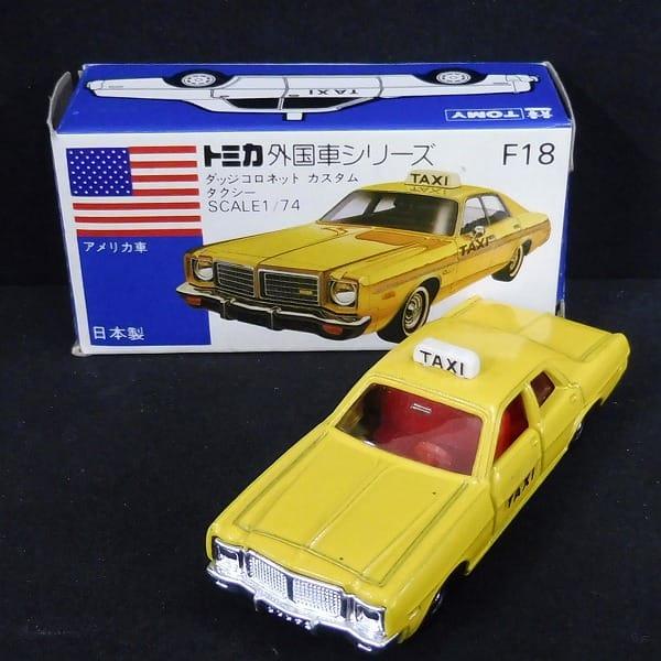 トミカ 青箱 日本製 ダッジコロネット カスタム タクシー