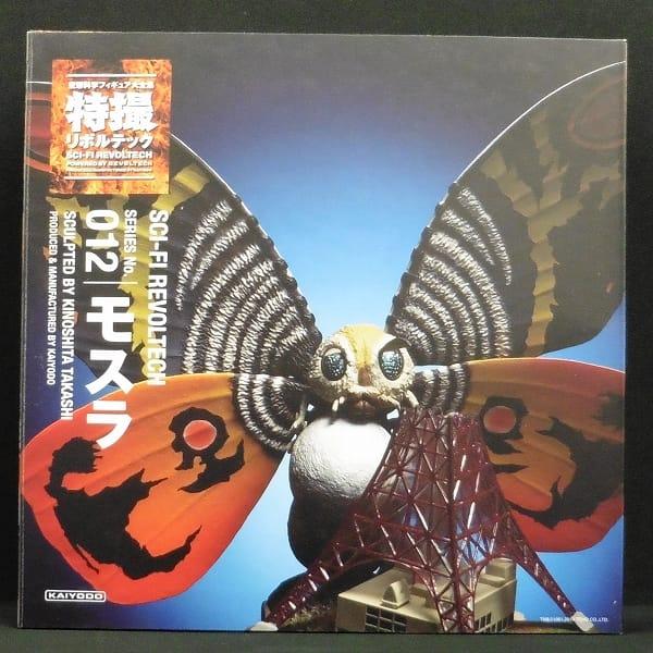 海洋堂 特撮 リボルテック 012 モスラ / ゴジラ 怪獣