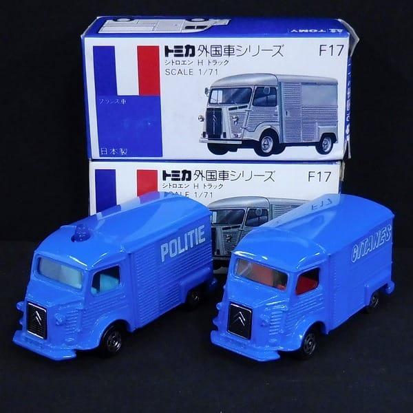トミカ 青箱 シトロエン H トラック POLITIE GITANES