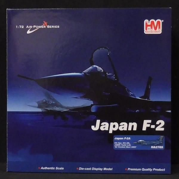 ホビーマスター 1/72 Japan F-2A HA2705 / 航空自衛隊