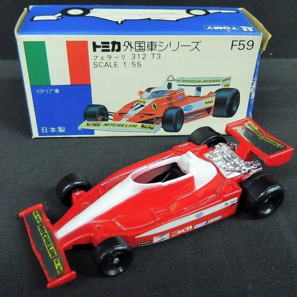 トミカ 青箱 外国車シリーズ フェラーリ 312 T3 日本製