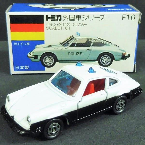トミカ 青箱 外国車シリーズ F16 ポルシェ 911S 日本製