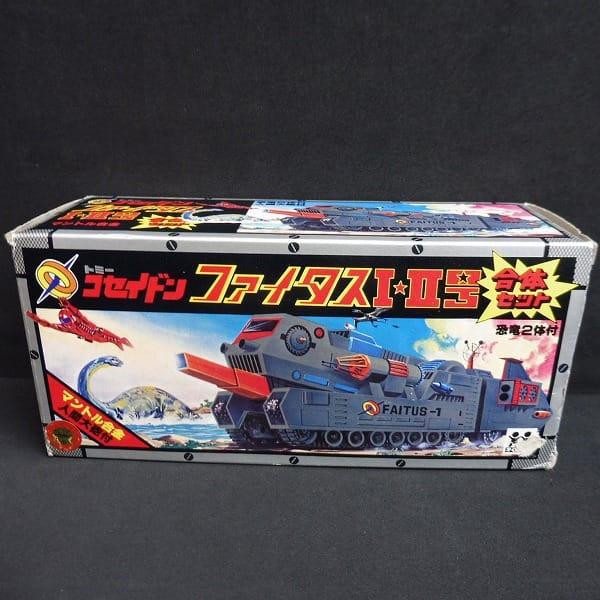 旧トミー 恐竜戦隊 コセイドン号 ファイタスⅠ・Ⅱ号