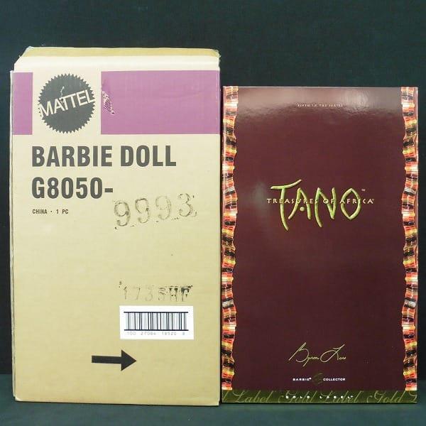 バービー TANO トレジャーオブアフリカ G8050 バイロン