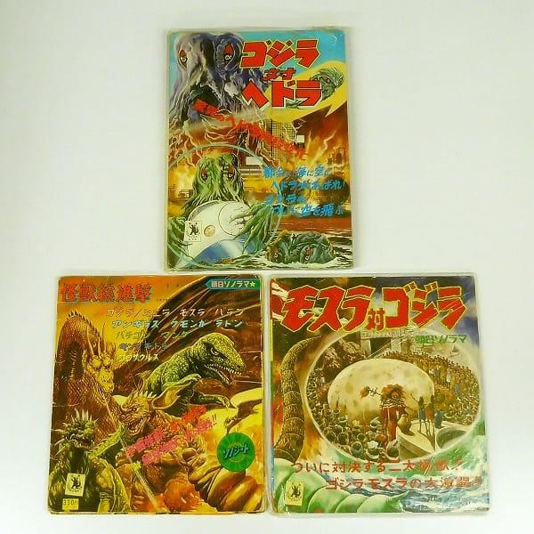 朝日ソノラマ ゴジラ 対 ヘドラ 他 ソノシート付 モスラ