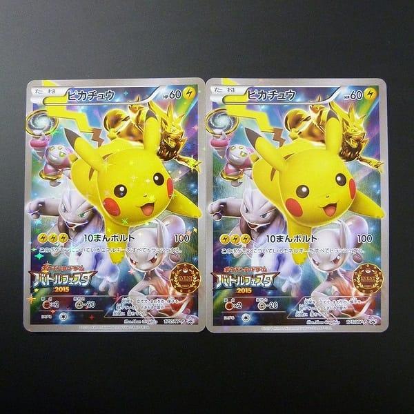 ポケモンカード XY バトルフェスタ 2015 ピカチュウ 2枚