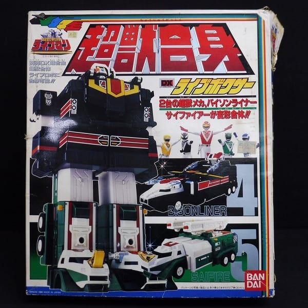 BANDAI 超獣戦隊ライブマン 超獣合身 DXライブボクサー